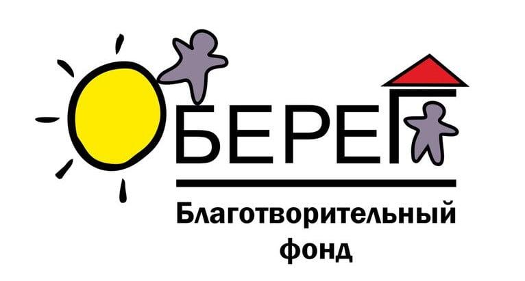 Благотворительный Фонд «Оберег»