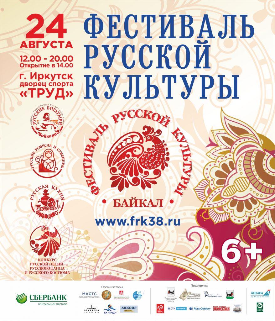 """Приглашаем на Фестиваль Русской культуры """"Байкал"""""""