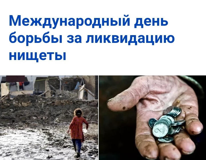 Международный день борьбы с нищетой!!!