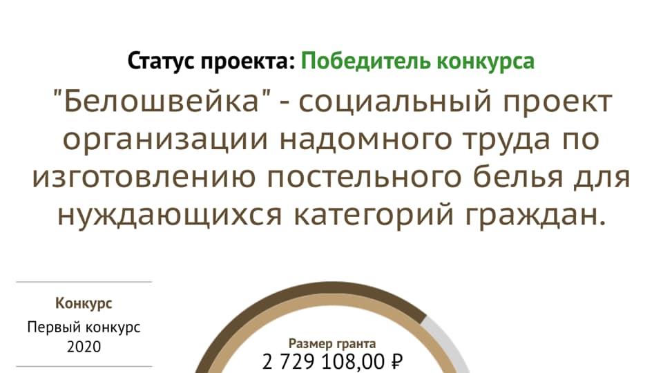 """Проект """"Белошвейка"""" будет продолжен."""