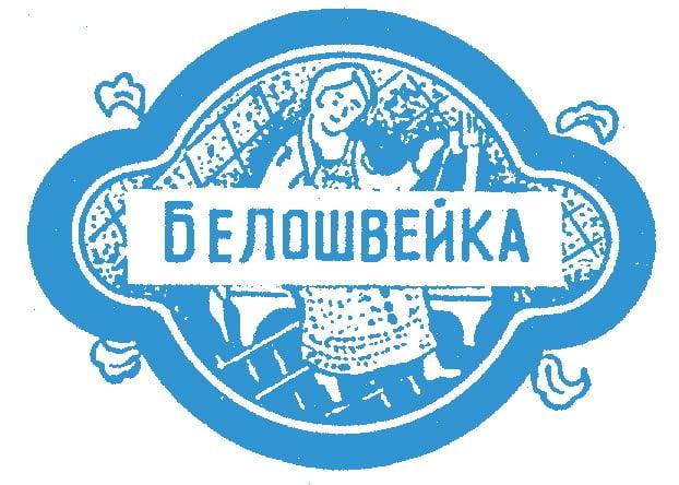 Приглашаем к участию в проекте Белошвейка.